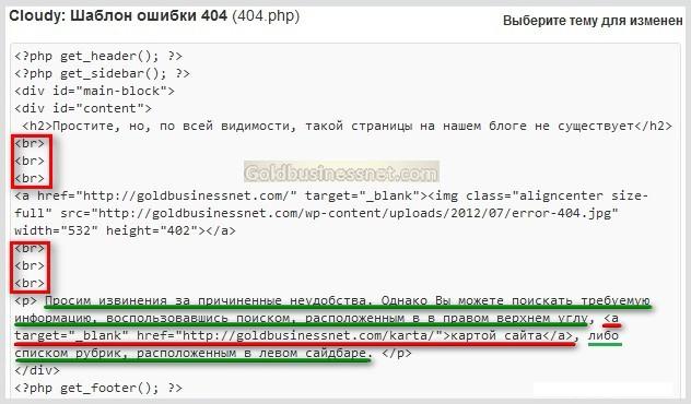 Код 404.php в разделе редактирования админ панели WordPress после изменения