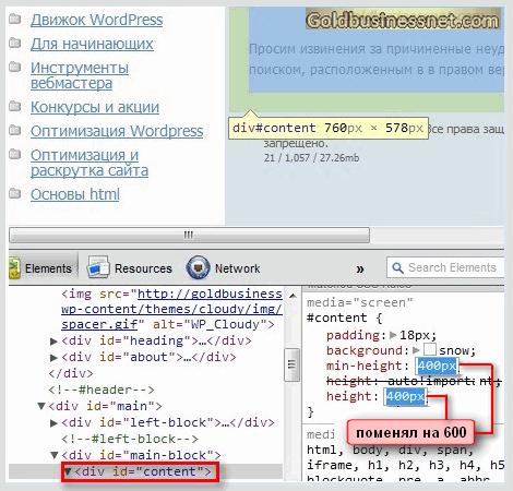 Редактирование кода CSS c помощью плагина Firebug в браузере Firefox