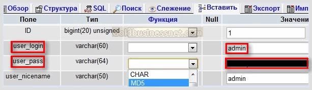 Редактирование логина и пароля в админ панели phpMyAdmin