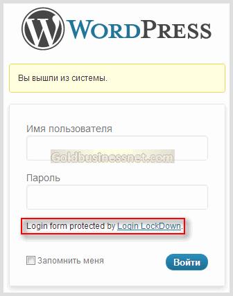 Вход в админ панель WordPress блога