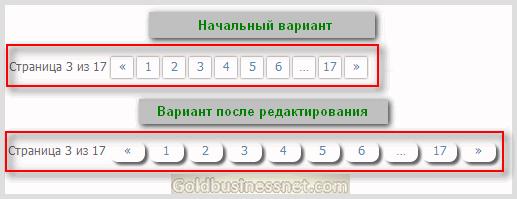 Сравнение начального и конечного варианта постраничной навигации блога WordPress