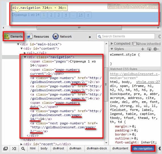 "Элемент ""navigation"" в окне инструмента разработчика браузера Google Chrome"