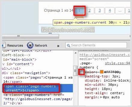 Изменение цвета номера текущей страницы в окне инструмента разработчика браузера Google Chrome