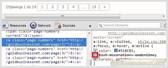 Удаление подчеркивания цифр постраничной навигации блога WordPress
