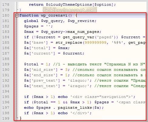 Код постраничной навигации блога WordPress в файле functions.php