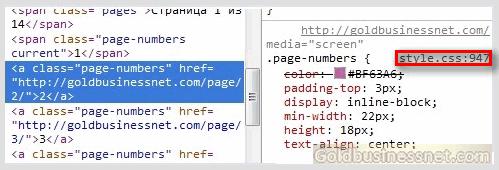 Ссылка на строку файла style.css в окне редактирования стилей инструмента разработчика браузера Google Chrome