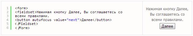 Атрибут autofocus тега форм button