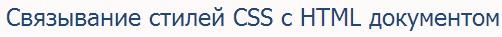 Результат подключения к документу html посредством глобальных стилей CSS