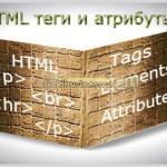 html-tegi-i-atributy