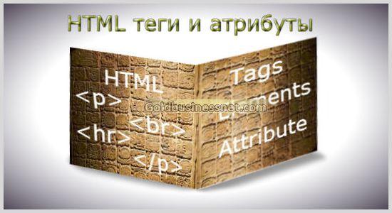 Html теги и их атрибуты