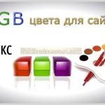 rgb-tcvet
