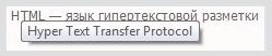 Применение html тега abbr