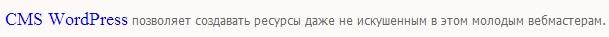 Использование html тега span для выделения участка текста на странице