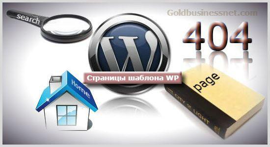 Wordpress и файлы шаблонов страниц