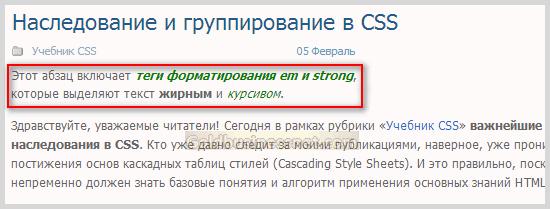 Вид испытуемого абзаца на вебстранице после применения к нему CSS правила с контекстным селектором