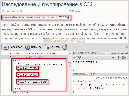 Текст абзаца, который вставлен на вебстраницу с помощью инструмента разработчика браузера Google Chrome