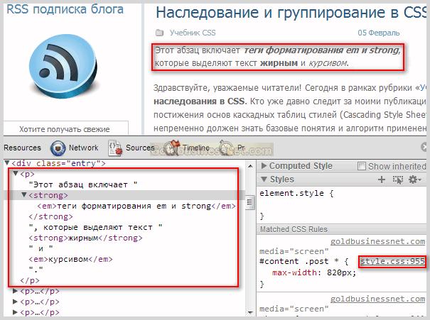 Абзац, добавленный в браузере, с помощью инструмента для редактирования Google Chrome