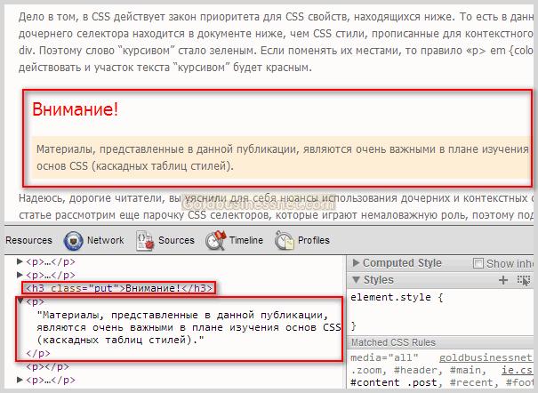 Абзац сноски в браузере после применения соседних селекторов в правиле CSS