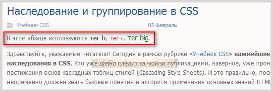 Вид испытуемого абзаца после применения CSS правила с соседними селекторами