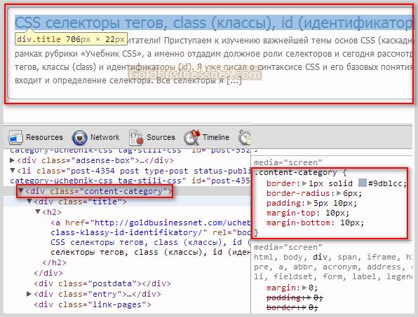 Вид страницы категорий блога Вордпресс после применения стилей CSS