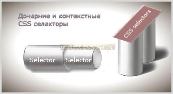 dochernie-kontekstnye-selektory