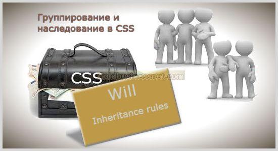 Правила группирования и наследования свойств в CSS