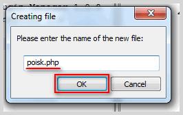Внесение имени для создаваемого файла в директории текущей темы
