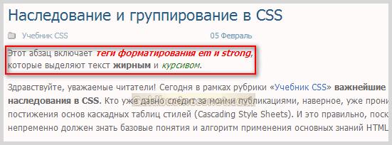 Вид абзаца после применения CSS правил стилей с дочерним и контекстным селектором