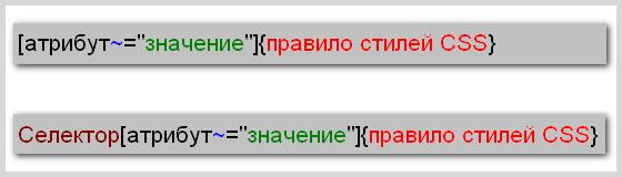 Синтаксис написания правила CSS для одного из значений атрибута