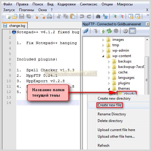 Создание файла с расширением php на сервере хостера в директории текущей темы