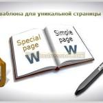 stranitca-wordpress