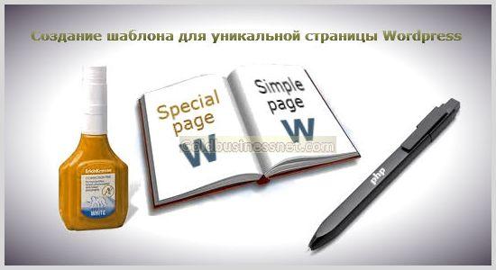 Создание специального шаблона для страницы блога WordPress