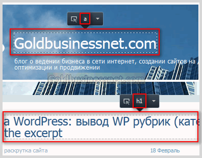 Заголовок статьи, заключенный в теги H1, на блоге WordPress