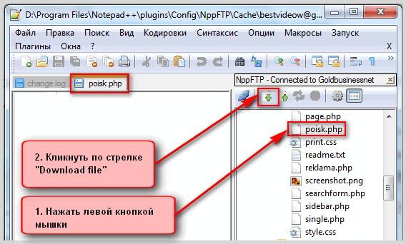 Загрузка созданного на сервере хостера файла