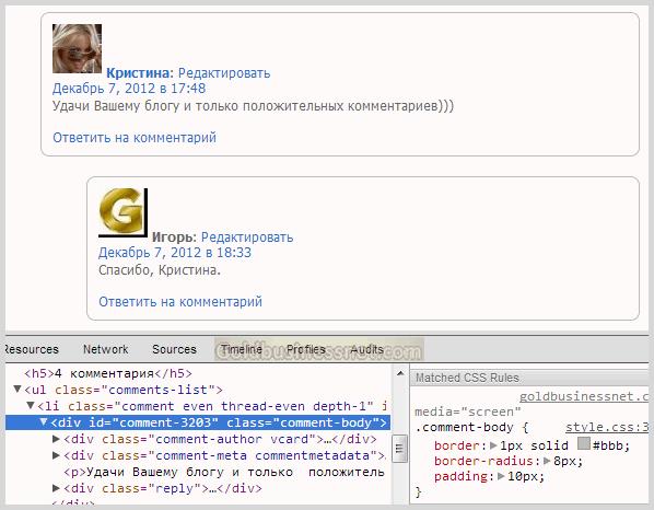 Измененные стили CSS