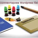 kommentarii-wordpress