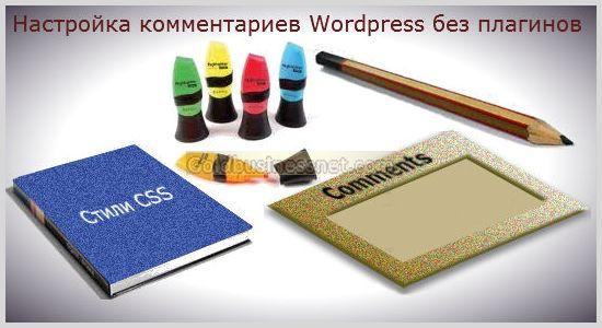Комментарии WordPress