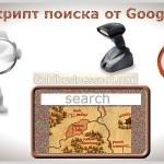 poisk-google