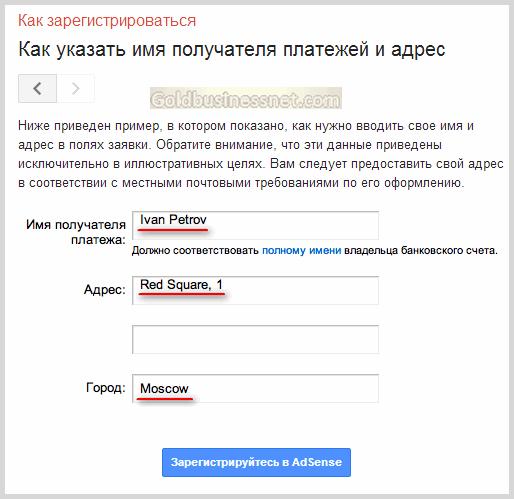Правила регистрации Adsense