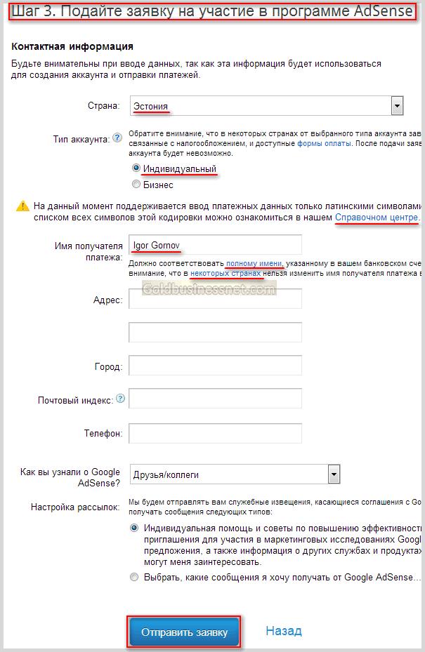 Регистрация - отправка заявки