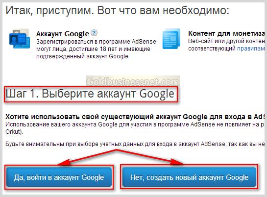 Регистрация - выбор аккаунта