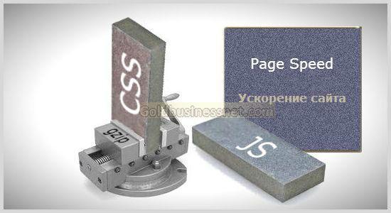 Gzip сжатие файлов CSS, JS, HTML