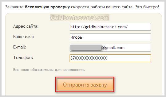 Заявка на проверку