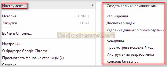 инструменты Chrome