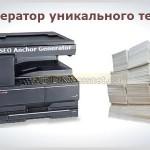 seo-anchor-generator