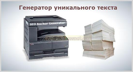 Seo Anchor Generator