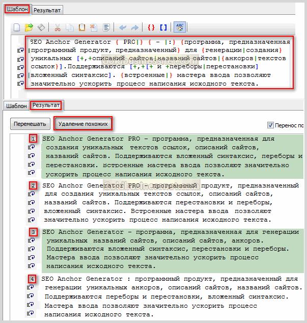 программа для создания уникального текста - фото 2
