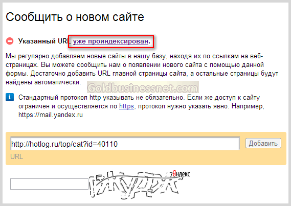 indeksatciia-stranitc-hotlog