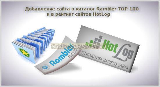 Rambler TOP 100 HotLog