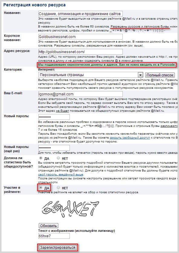 регистрация сайта